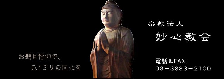 足立区竹ノ塚 妙心教会